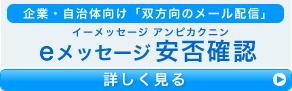 eメッセージ安否確認製品紹介ページへリンク