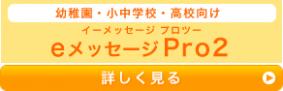 eメッセージPro2製品紹介ページへリンク