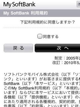 domain_iphone_03