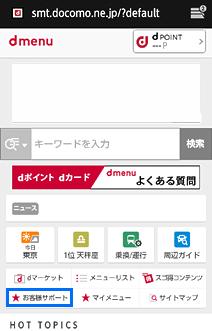 docomo アンドロイド(2)