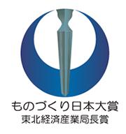 ものづくり日本大賞東北経済産業局商