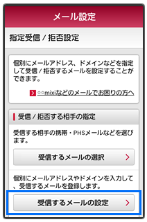 ドコモiPhone, Android (8)
