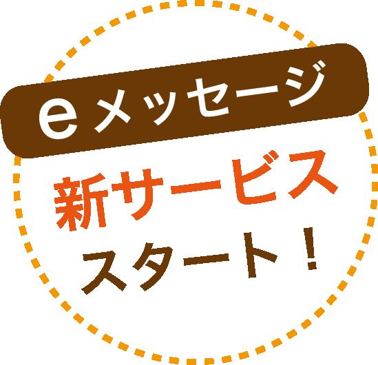 eメッセージ 新サービス スタート!